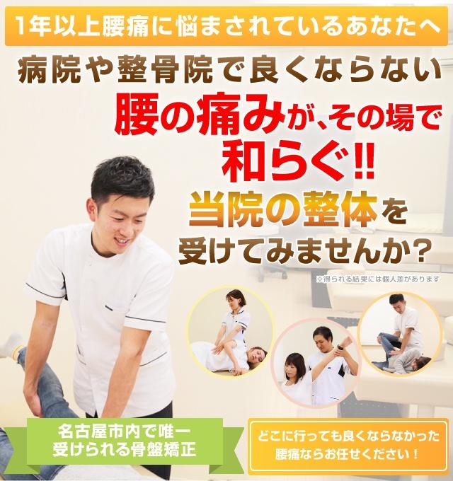 名古屋市天白区 腰痛専門の整体
