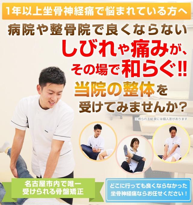 名古屋市天白区 坐骨神経痛専門の整体
