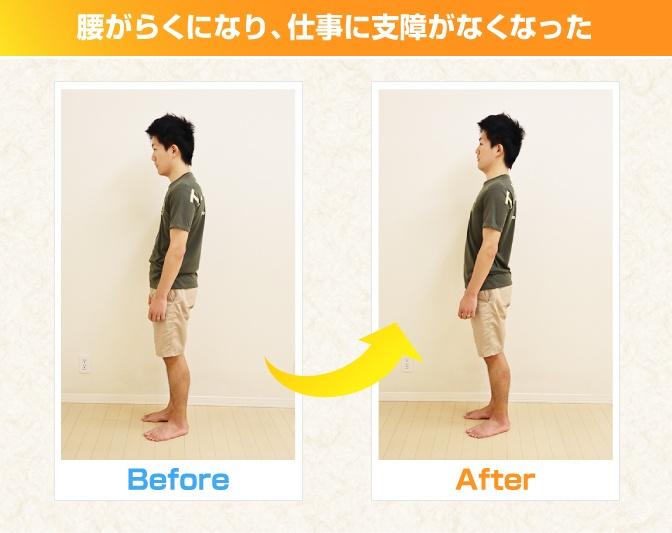 「腰痛」施術前と施術後・男性のお客様の写真