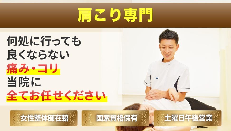 名古屋市天白区 肩こり専門の整体