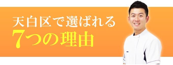 名古屋市天白区で選ばれる7つの理由