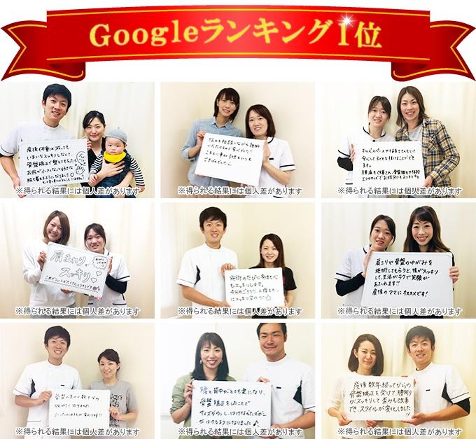 Googleランキング1位