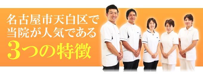 名古屋市天白区で当院が人気である3つの特徴