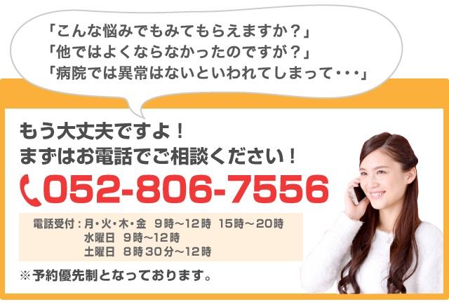 電話での予約・お問合せ